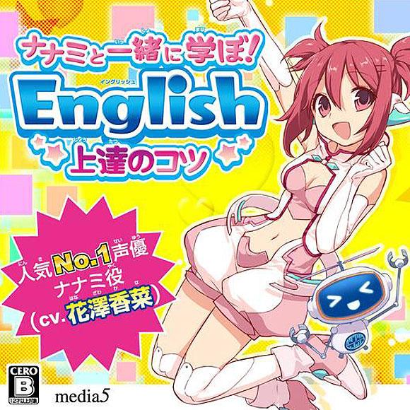 3DS ナナミと一緒に学ぼ!English上達のコツ