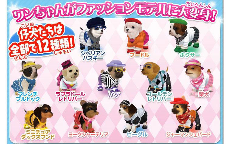 3DS おしゃれな仔犬3D