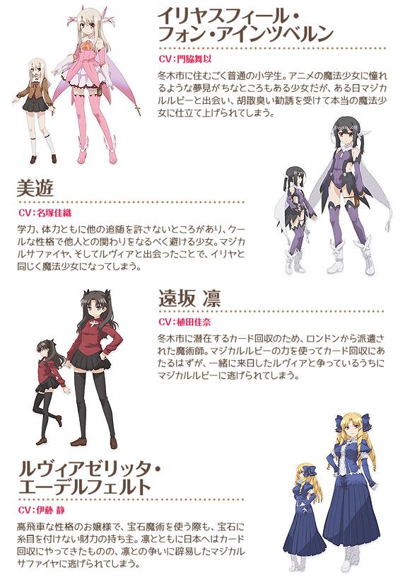 アニメ Fate/kaleid liner プリズマ☆イリヤ