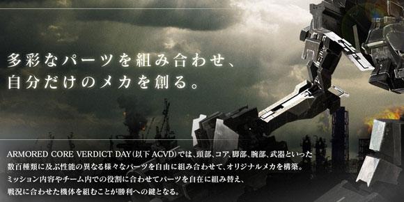 PS3 XBOX360 アーマード・コア ヴァーディクトデイ 通常版&コレクターズエディション