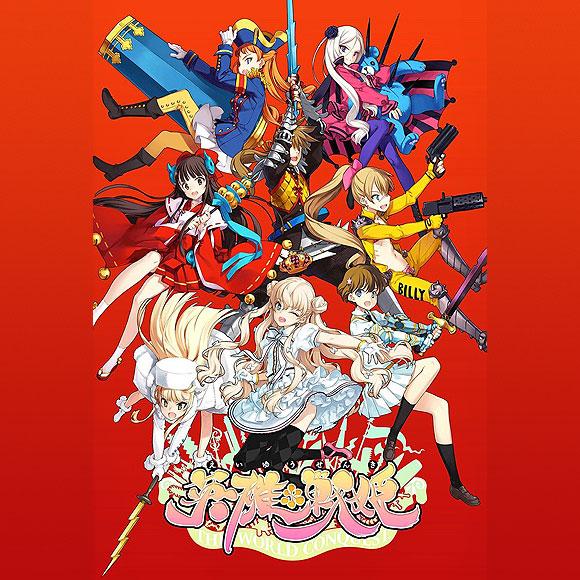 PS3 英雄*戦姫 通常版 & 限定版