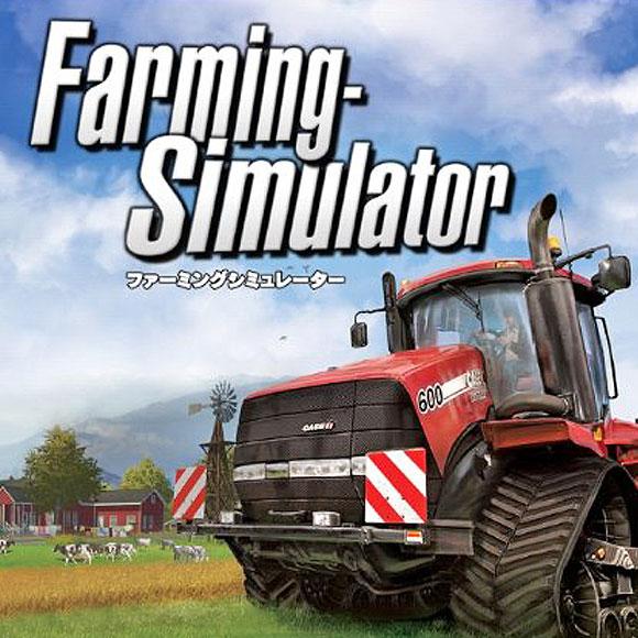 PS3 XBOX360 Farming Simulator(ファーミングシミュレーター)