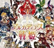 210_【PS3】 アルカディアスの戦姫