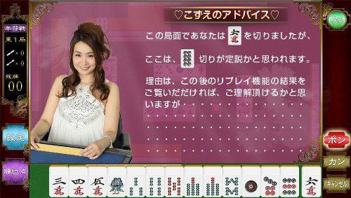 PSVita 日本プロ麻雀連盟公認 もっと20倍! 麻雀が強くなる方法 ~初中級者編~