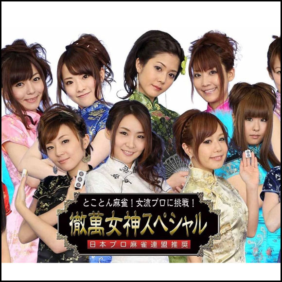 PSVita 日本プロ麻雀連盟推薦 とことん麻雀! 女流プロに挑戦! 徹萬女神スペシャル