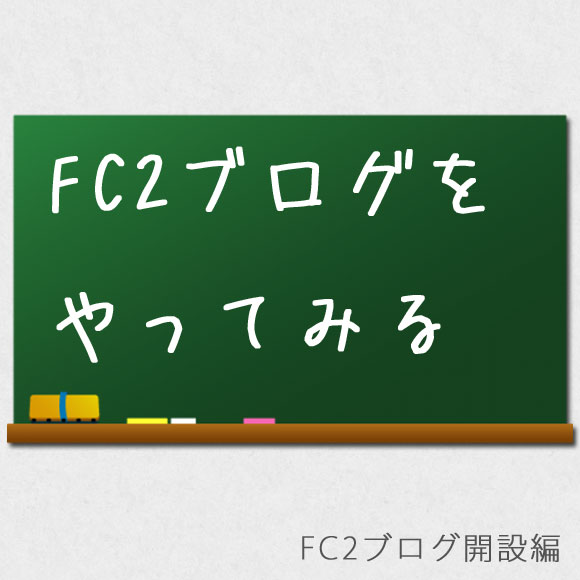 FC2ブログ FC2ブログをやってみる