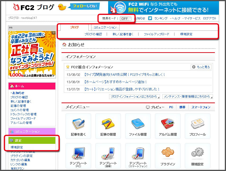 FC2ブログ プロフィール設定・ブログ説明