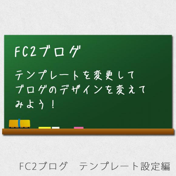 FC2ブログ テンプレートの変更(デザイン変更)