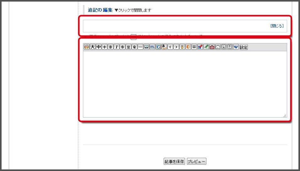 FC2ブログ 投稿画面の基本