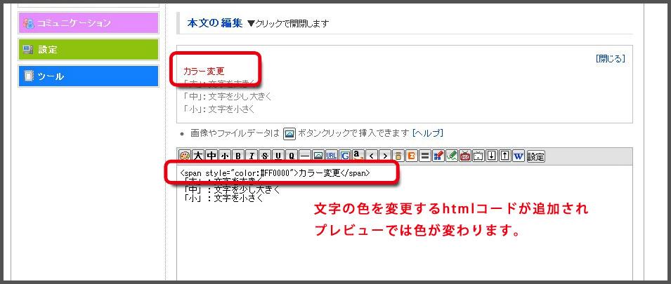 FC2ブログ 本文・追記の説明