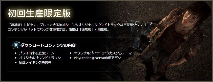PS3 BEYOND: Two Souls