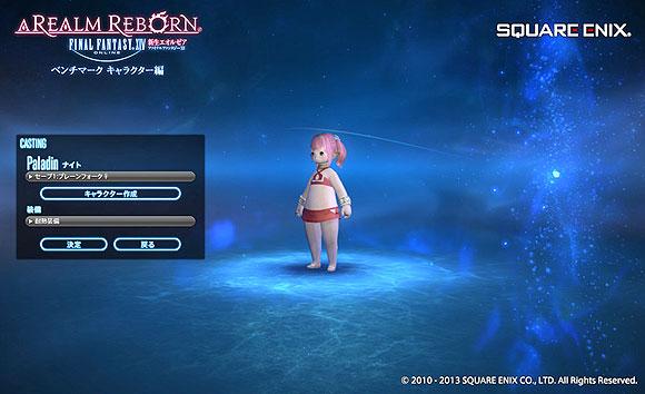 PS3 ファイナルファンタジーXIV: 新生エオルゼア