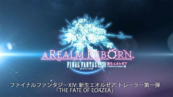 FINAL FANTASY XIV 「THE FATE OF EORZEA」トレーラー