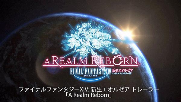 FINAL FANTASY XIV 「A Realm Reborn」トレーラー
