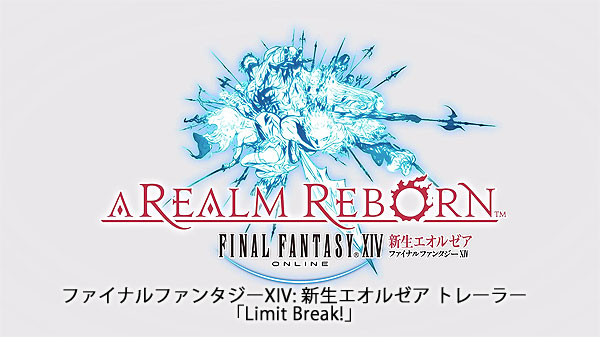 FINAL FANTASY XIV 「Limit Break!」トレーラー