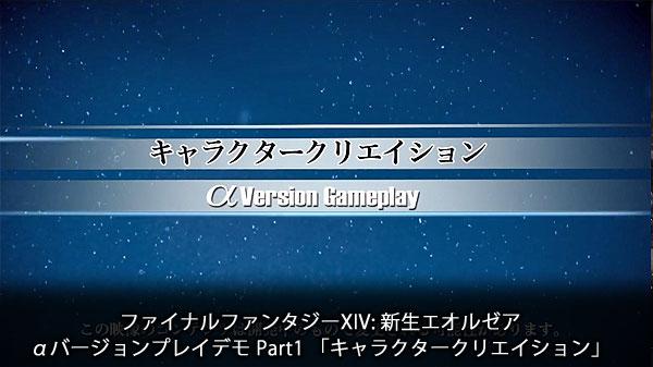 新生FFXIV αバージョンプレイデモ Part1 「キャラクタークリエイション」