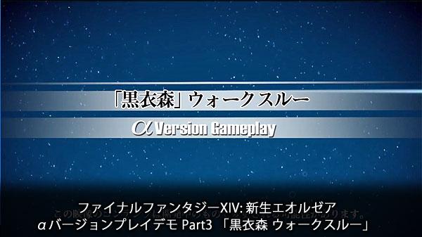 新生FFXIV αバージョンプレイデモ Part3 「黒衣森 ウォークスルー」
