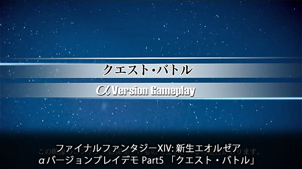 新生FFXIV αバージョンプレイデモ Part5 「クエスト・バトル」