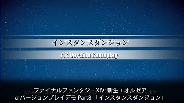 新生FFXIV αバージョンプレイデモ Part8 「インスタンスダンジョン」