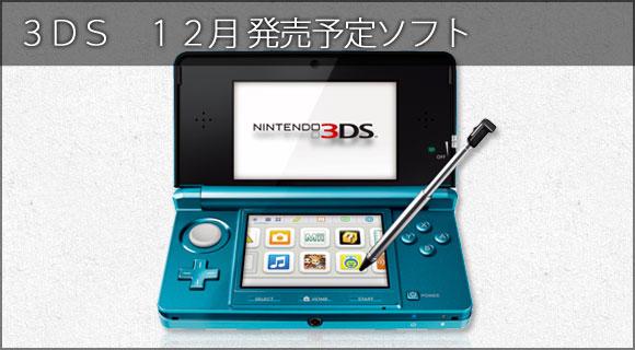 3DS 新作 発売日