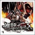 3DS 進撃の巨人〜人類最後の翼〜