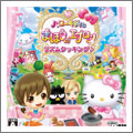 3DS ハローキティとまほうのエプロン 〜リズムクッキング♪〜
