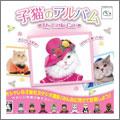 3DS 子猫のアルバム 〜My Little Cat〜