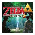 3DS ゼルダの伝説 神々のトライフォース2
