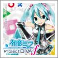 PSVita 初音ミク -プロジェクト ディーヴァ- f お買い得版