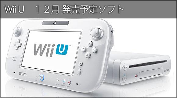 WiiU 新作ソフト 発売日