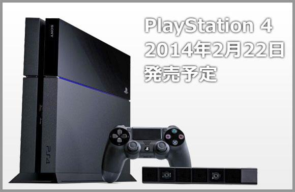 PS4 発売日決定