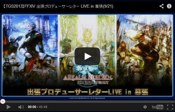 出張プロデューサーレターライブ in 幕張 (9/21)