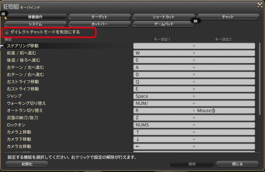 FF14 キーコンフィグ