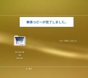 PS3撮影したSSのPCへの移動方法