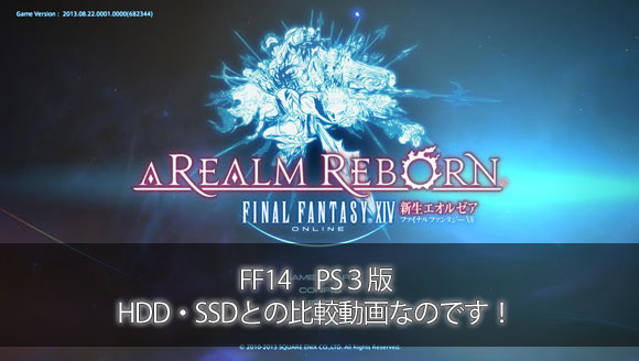 FF14 PS3 HDD・SSD動作比較動画