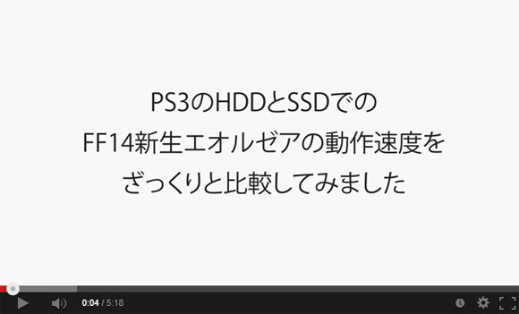 FF14 PS3のHDD・SSDの比較動画