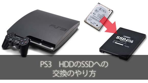 PS3 HDDのSSDへの交換のやり方