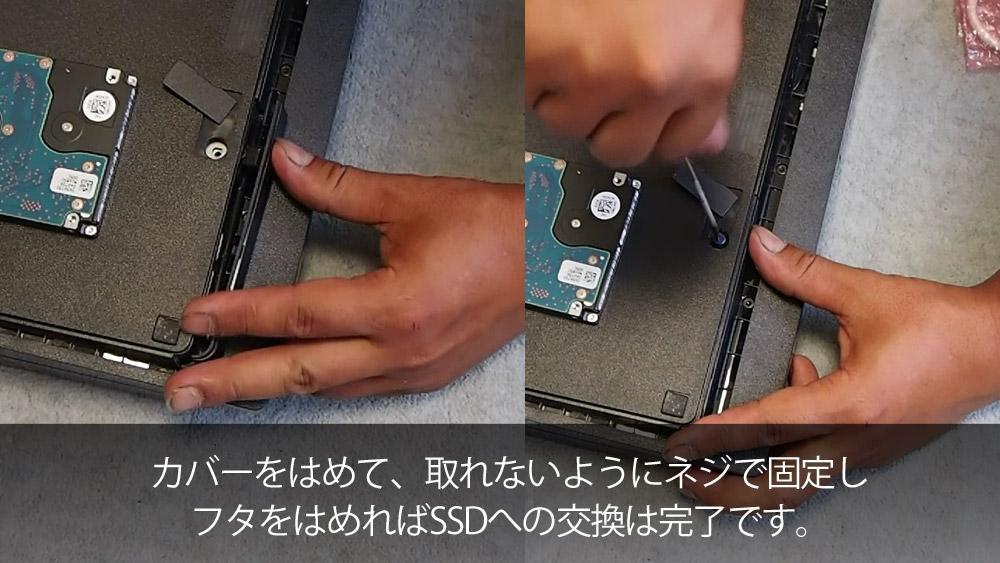 SSDへの交換作業