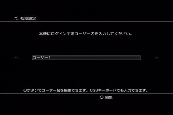 PS3のOSのインストール