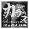 3DS Karous-Beast of Re:Eden-(カラス-ビーストオブレデン-)