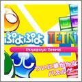 3DS ぷよぷよテトリス