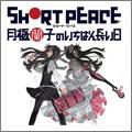 PS3 SHORT PEACE 月極蘭子のいちばん長い日