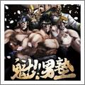 PS3 魁!!男塾 〜日本よ、これが男である!〜