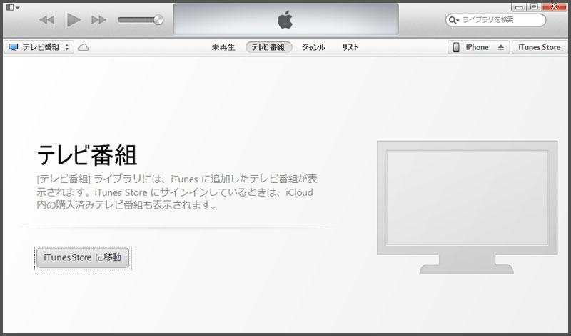 iTunes11の使い方 メニュー・サイドバーの出し方