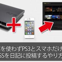 PS3のSSをPCを使わずスマホで投稿する方法