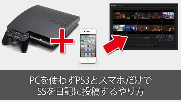 FF14 PCを使わずスマホだけでPS3のSSを投稿だ!