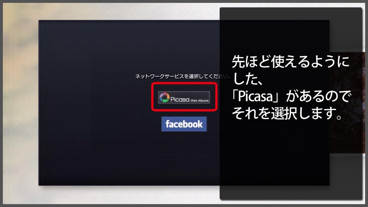 FF14 PS3「フォトギャラリー」でPicasaにSSをアップロードしよう