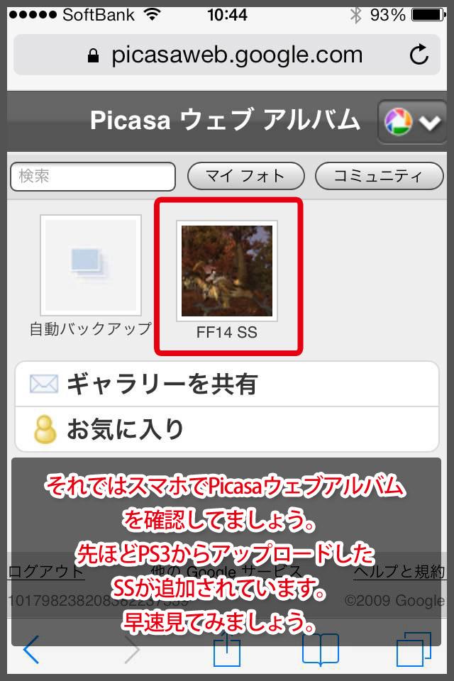 FF14 スマートフォンにSSを保存しよう