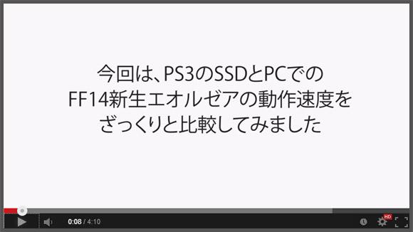 FF14 PS3版 SSDとPC版の比較