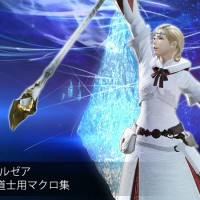 【FF14マクロ】 幻術士・白魔導師に使える&使えそうなマクロ集